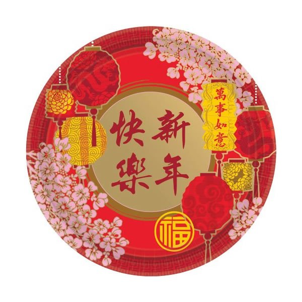 """Chinese New Year Blessing Paper Plates 7"""" / 17cm"